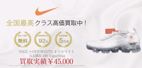 NIKE ×OFF-WHITE オフホワイト AA3831-100 VaporMax 買取 画像