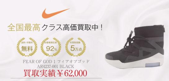NIKE FEAR OF GOD 1 フィアオブゴッド AR4237-001 BLACK 買取 画像