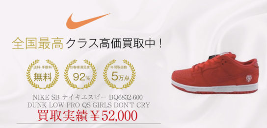 NIKE SB ナイキエスビー BQ6832-600 DUNK LOW PRO QS GIRLS DON'T CRY 買取 画像