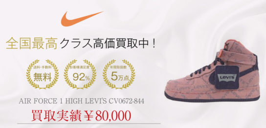 NIKE AIR FORCE 1 HIGH LEVI'S CV0672-844 買取 画像
