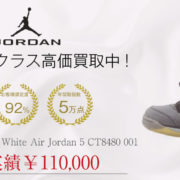 NIKE AIR JORDAN オフホワイト Off White Air Jordan 5 CT8480 001 買取 画像