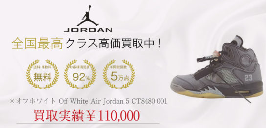 NIKE AIR JORDAN オフホワイト Off White Air Jordan 5 CT8480 001 買取 画像