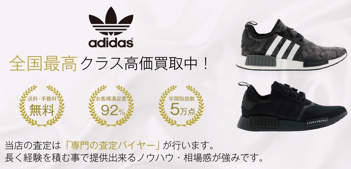 【全国No.1】NMD買取ならお客様満足度97%の靴専門店ブランドバイヤー 画像
