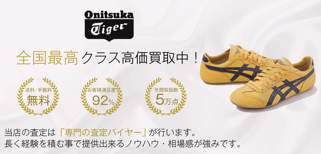 オニツカタイガーNo.1買取!満足度97%!宅配買取ブランドバイヤー 画像