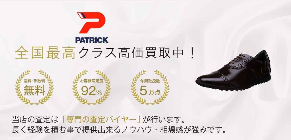パトリック スニーカー高価買取中|宅配買取ブランドバイヤー 画像