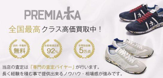 プレミアータ買取ならお客様満足度97%の靴専門店ブランドバイヤー 画像