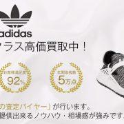 【全国No.1】PW Human Race NMD買取ならお客様満足度97%の靴専門店ブランドバイヤー 画像