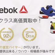 【全国No.1】リーボック買取ならお客様満足度97%の靴専門店ブランドバイヤー 画像