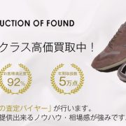 【全国No.1】リプロダクションオブファウンド買取ならお客様満足度97%の靴専門店ブランドバイヤー 画像