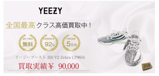 アディダス YEEZY BOOST 350 V2 Zebra CP9654 買取 画像