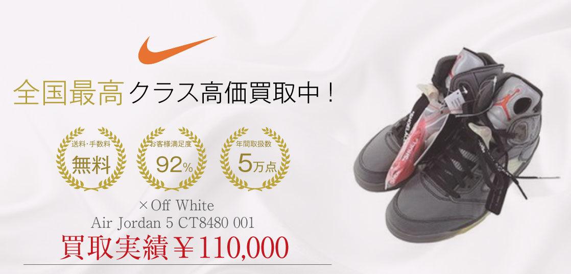NIKE ×Off White Air Jordan 5 CT8480 001 買取 画像
