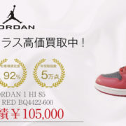ナイキ AIR JORDAN 1 HI 85 VARSITY RED BQ4422-600 買取 画像