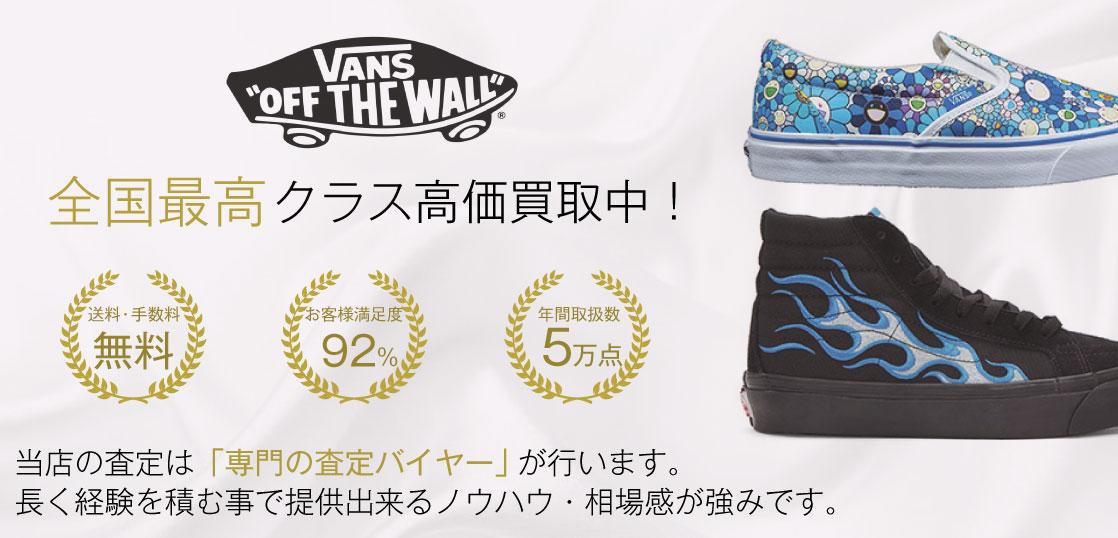 【全国No.1】ヴァンズ買取ならお客様満足度97%の靴専門店ブランドバイヤー 画像