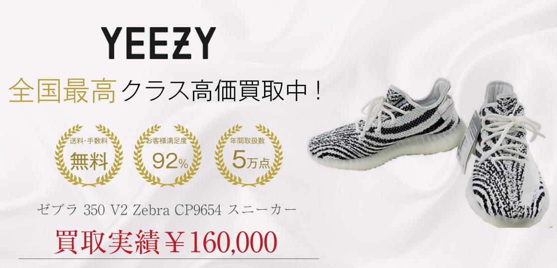 イージーブースト ゼブラ 350 V2 Zebra CP9654 スニーカー 買取実績画像
