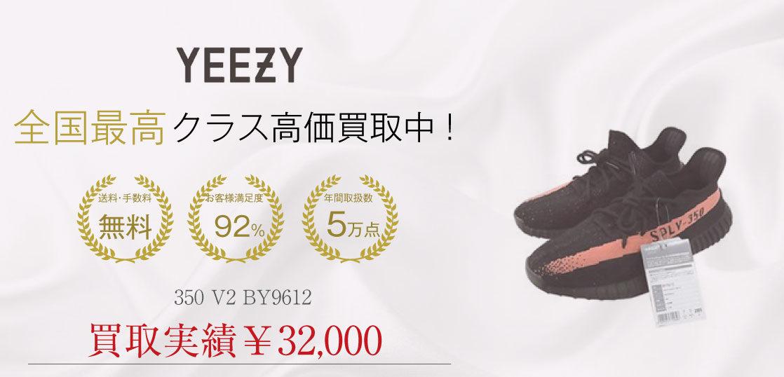 YEEZY BOOST 350 V2 BY9612 買取 画像