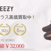 YEEZY BOOST 350 V2 BY9612 買取 画像