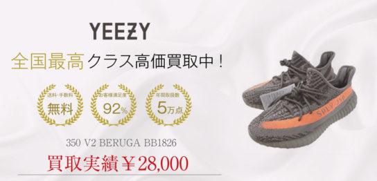 YEEZY BOOST 350 V2 BERUGA BB1826 買取 画像