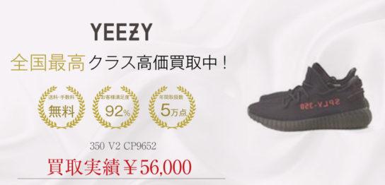 YEEZY BOOST 350 V2 CP9652 買取 画像