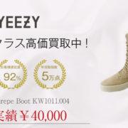 YEEZY BOOST Season2 Crepe Boot KW1011.004 買取 画像