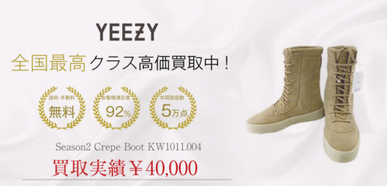 YEEZY BOOST Season2 Crepe Boot KW1011.004 買取 画像