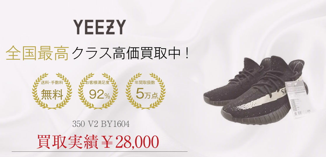 YEEZY BOOST 350 V2 BY1604 買取 画像