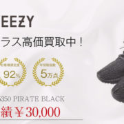 YEEZY BOOST 350 V2 BB5350 PIRATE BLACK 買取 画像